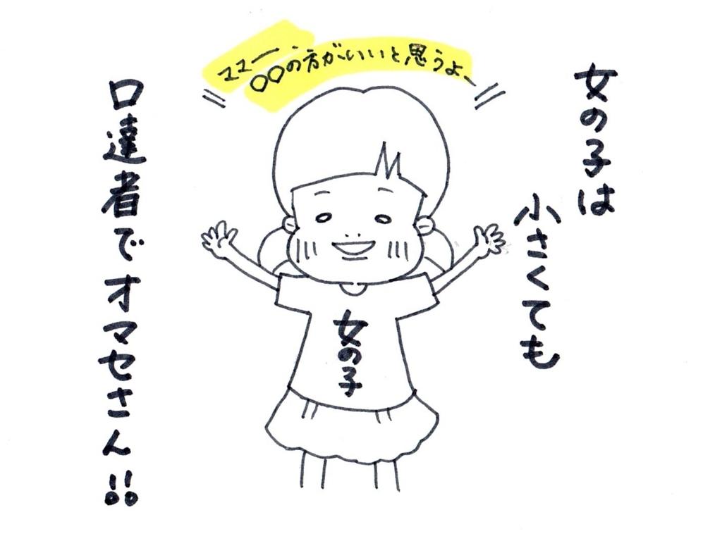 f:id:zuzukocha:20170710124519j:plain