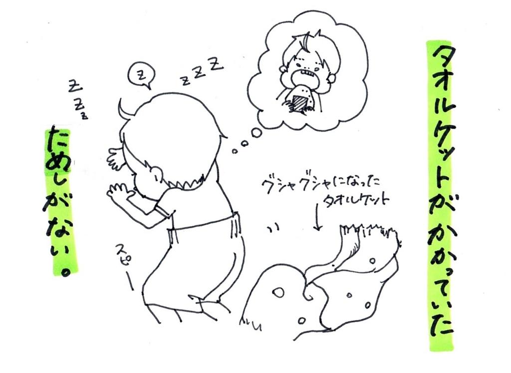 f:id:zuzukocha:20170918122133j:plain