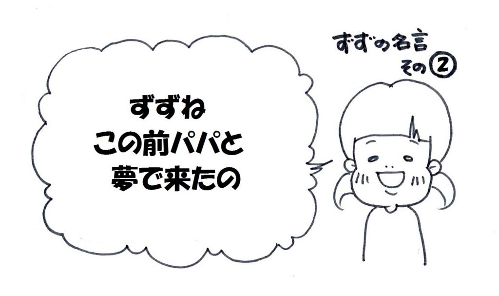 f:id:zuzukocha:20171010214743j:plain
