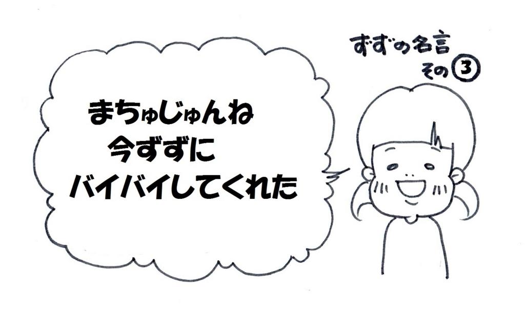 f:id:zuzukocha:20171010214841j:plain
