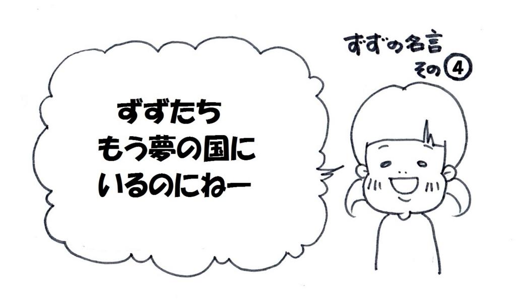 f:id:zuzukocha:20171010214858j:plain