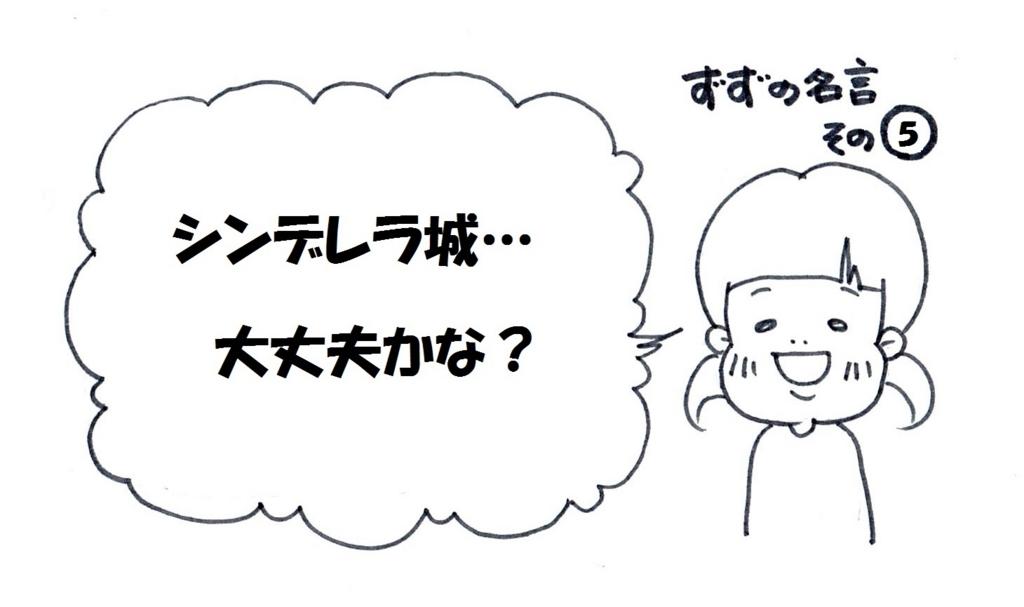 f:id:zuzukocha:20171010214916j:plain