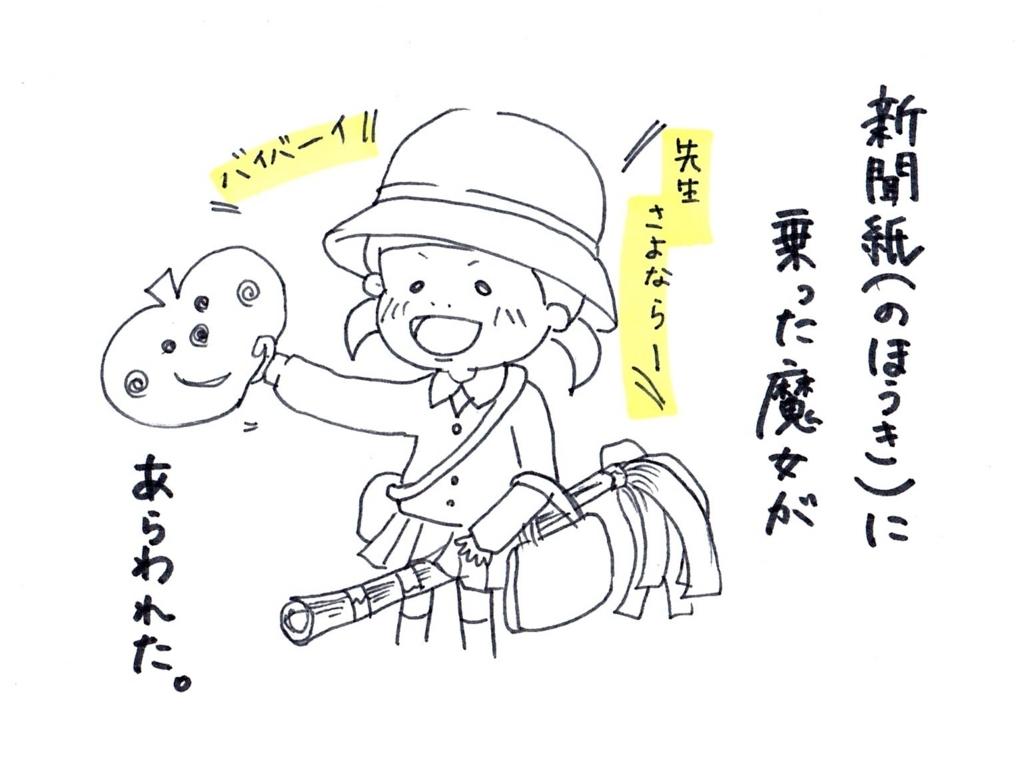 f:id:zuzukocha:20171101123755j:plain