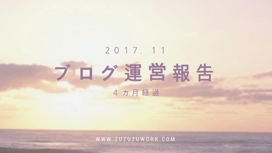 f:id:zuzuzuwork:20171203165501j:plain