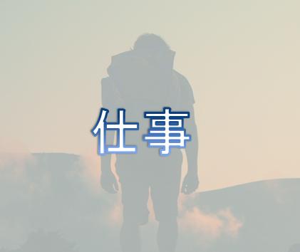 f:id:zuzuzuwork:20190403002152p:plain