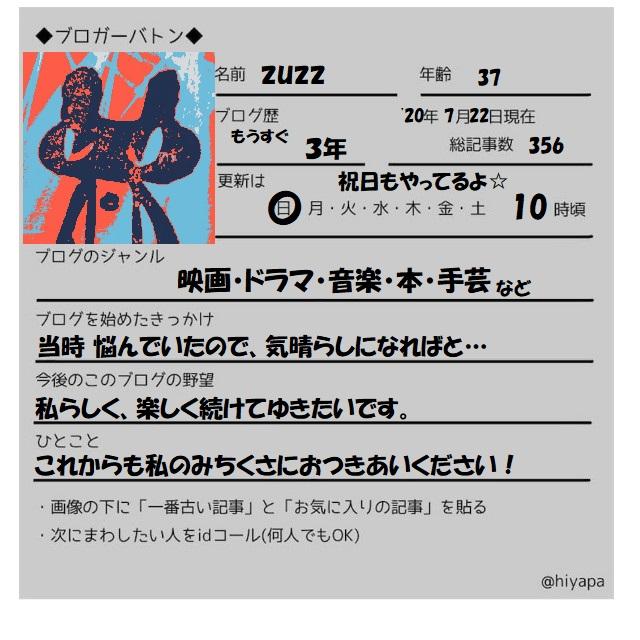 f:id:zuzz:20200722090750j:plain