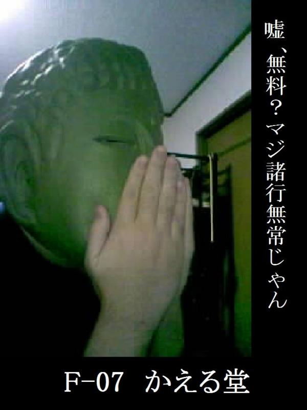 f:id:zyamiraktai:20101120091758j:image