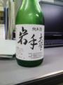 [食べたもの]純米酒 岩手大学