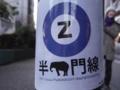 [看板]半ゾウ門線