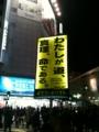 辻立ち看板2011