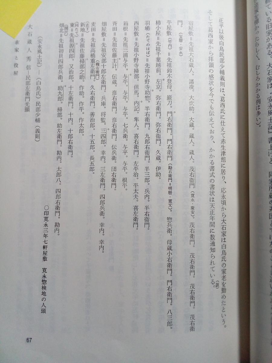 f:id:zyuurouzaemon:20210413210149j:plain