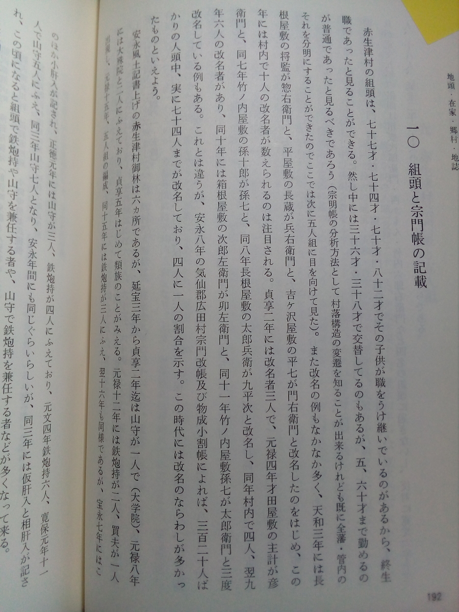 f:id:zyuurouzaemon:20210417175141j:plain
