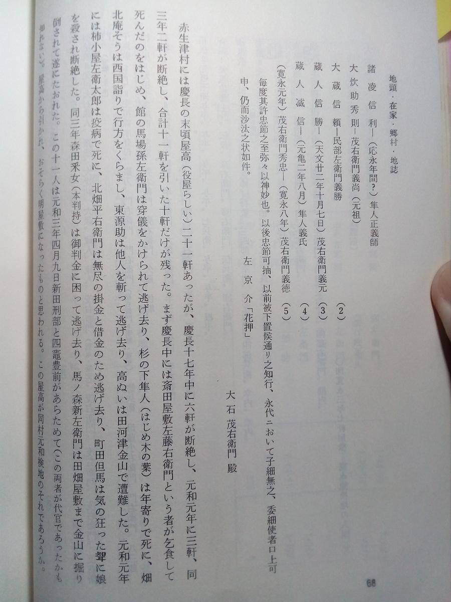f:id:zyuurouzaemon:20210417180841j:plain