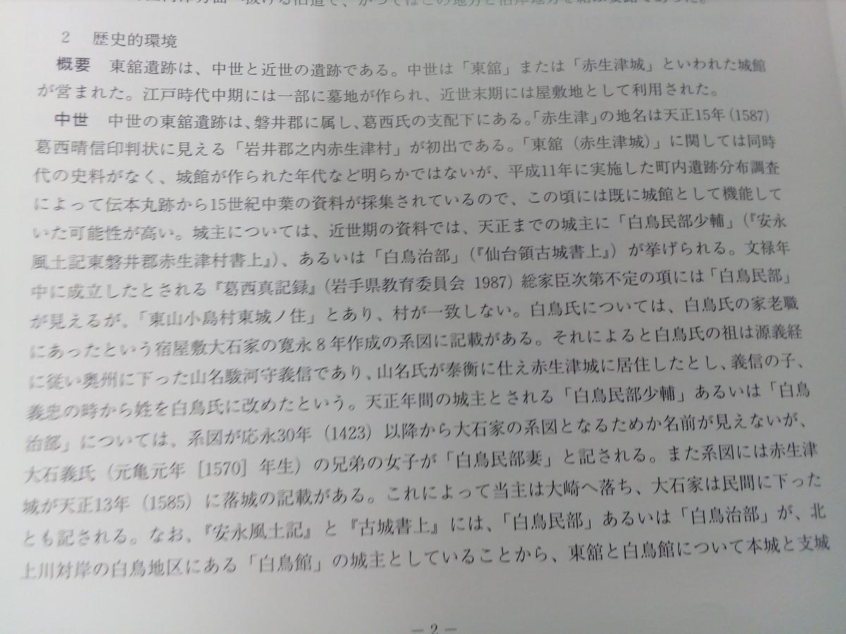 f:id:zyuurouzaemon:20210418143154j:plain