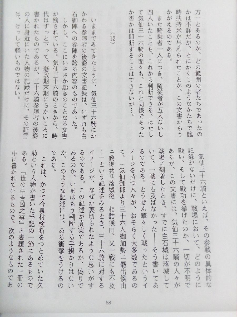 f:id:zyuurouzaemon:20210503184859j:plain