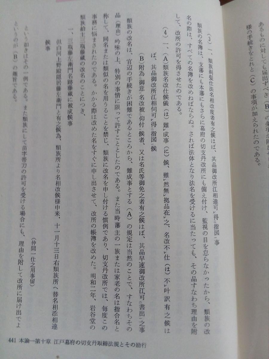 f:id:zyuurouzaemon:20210506203502j:plain