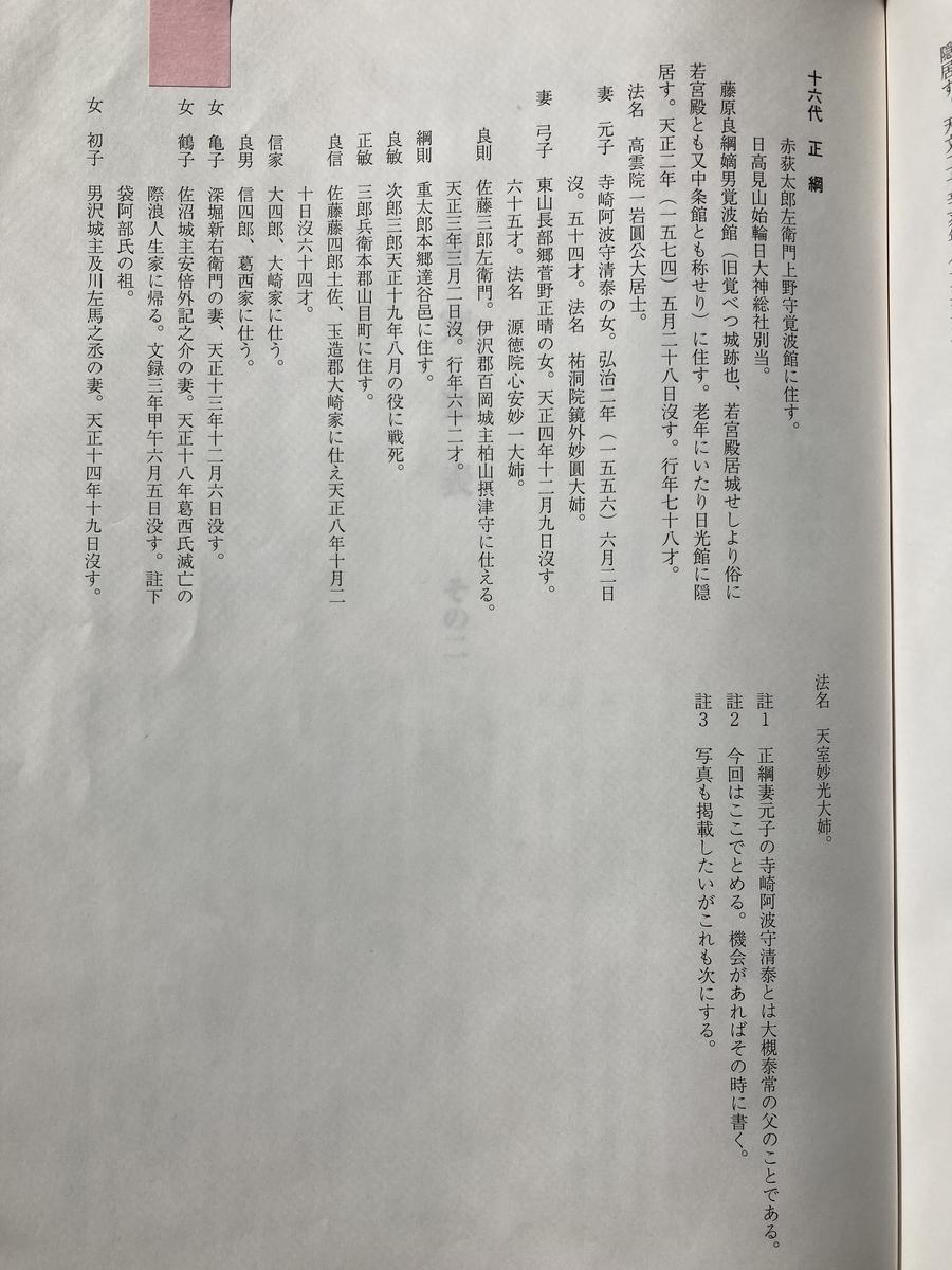 f:id:zyuurouzaemon:20210723153322j:plain