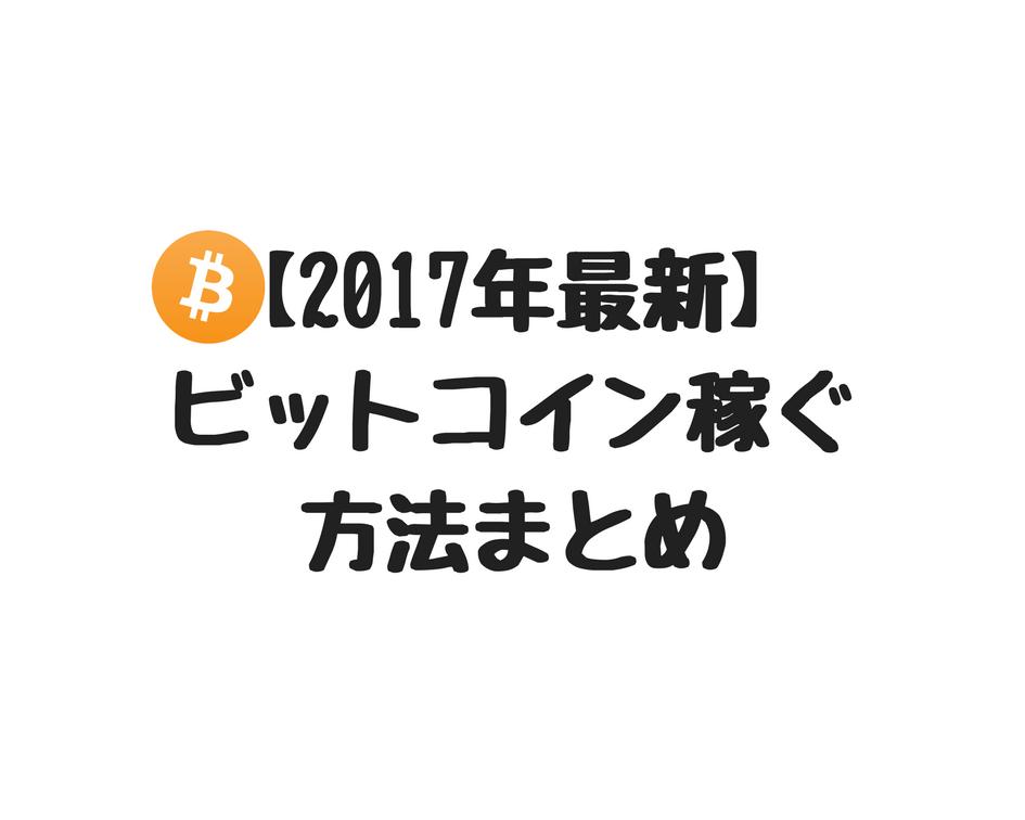 f:id:zyuzyude:20171023174018p:plain