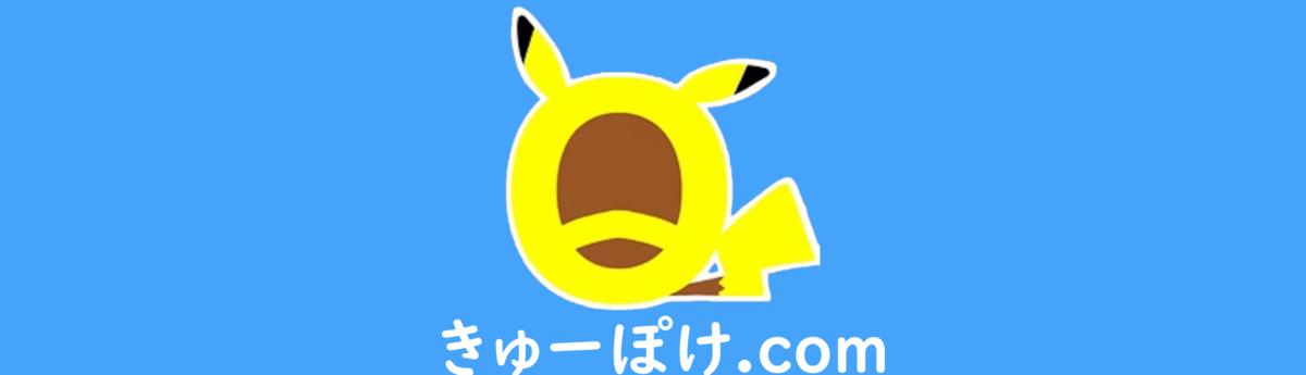 きゅーぽけ.com