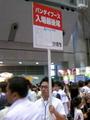 東京おもちゃショー一人オフ