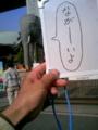 200810多摩動物公園オフ