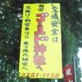 [看板]ゴールド神社