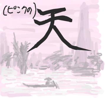 侍戦隊シンケンジャー