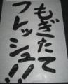 [書]キュアピーチ