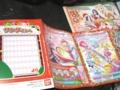 [プリキュア]サンタさんへのメッセージカード