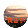[819]黄昏部章(案)