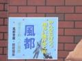 [仮面ライダー][W][ショー]よみうりランド 2010.02.21