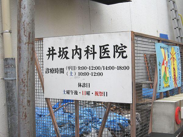 第一回大泉まつり 井坂医院の看板