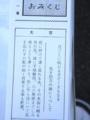 [819]大吉キター
