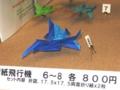 飛行機折り紙@進工房