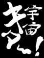 [仮面ライダー][フォーゼ][書]宇宙キター!