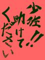 [書]大気圏突入