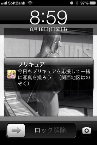 プリキュア応援不能アプリ(関西地区に限る)