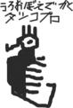 辰子はトラブルを起こして騒いでトラブルを悪化させるような人だった