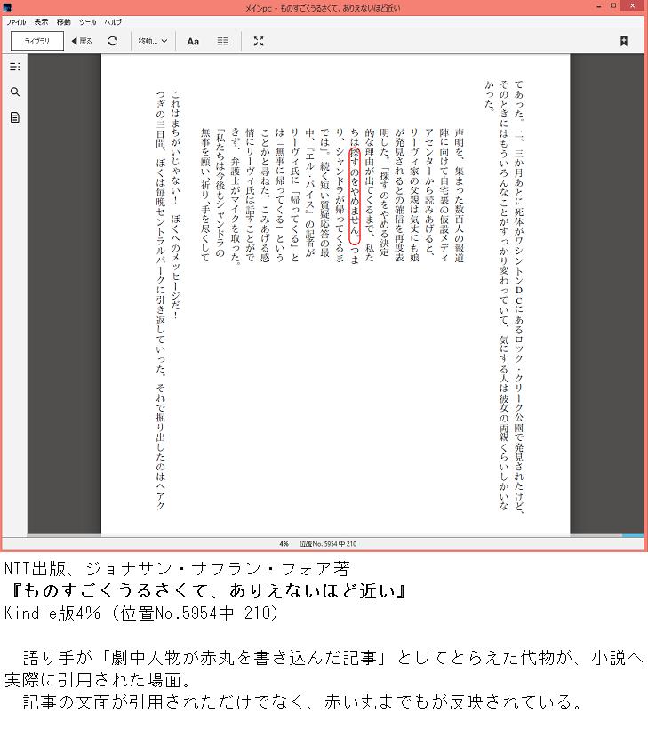 NTT出版、ジョナサン・サフラン・フォア著『ものすごくうるさくて、ありえないほど近い』Kindle版4%(位置No.5954中 210)  語り手が「劇中人物が赤丸を書き込んだ記事」としてとらえた代物が、小説へ実際に引用された場面。記事の文面が引用されただけでなく、赤い丸までもが反映されている。