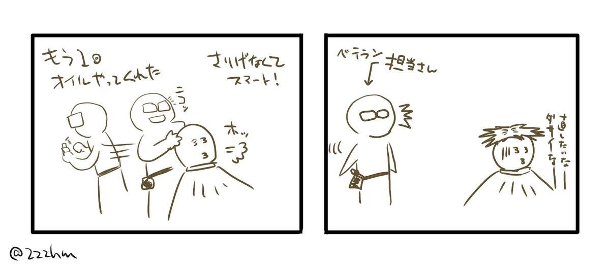 f:id:zzzhm:20190801145139j:plain